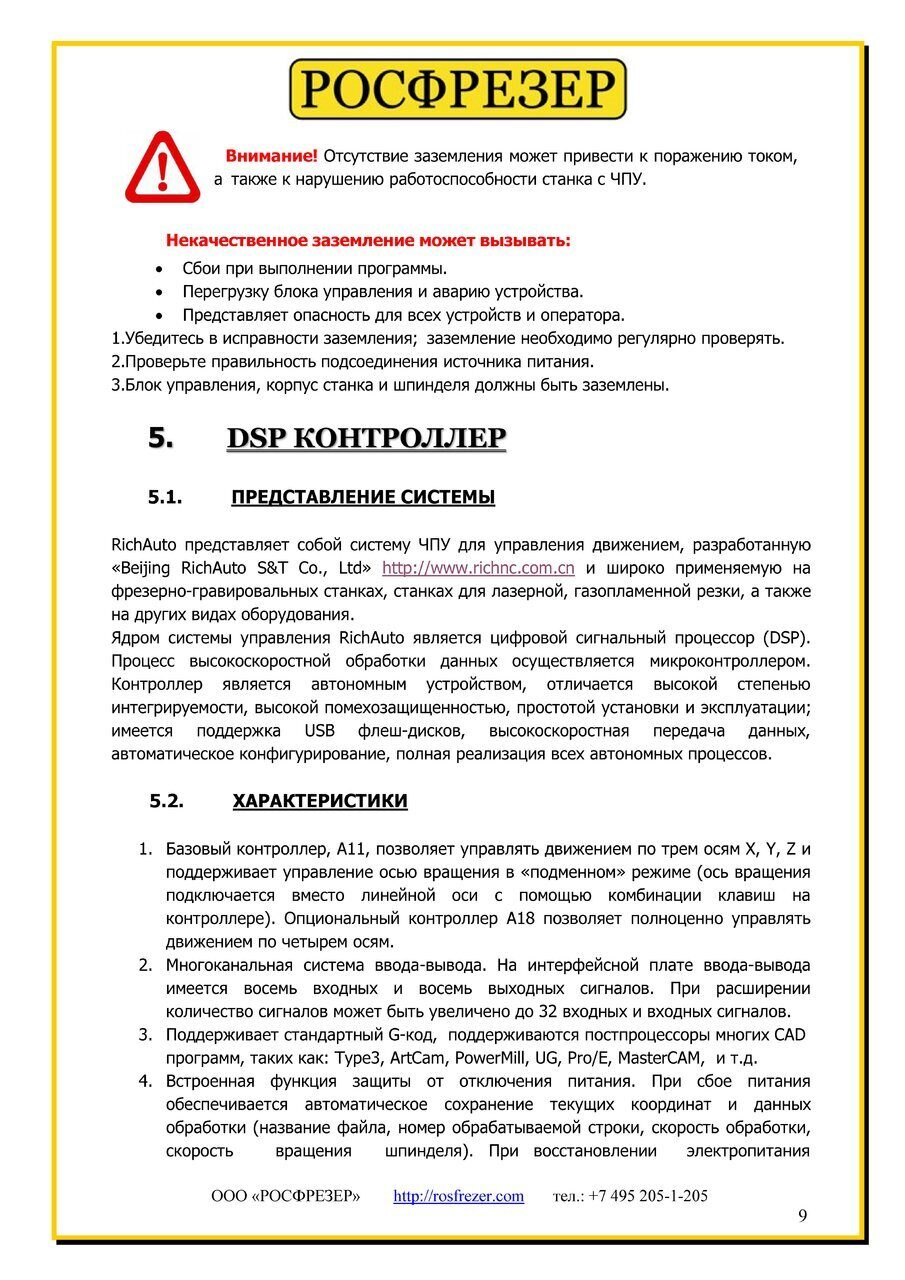 Manual Rosfrezer _Страница_09