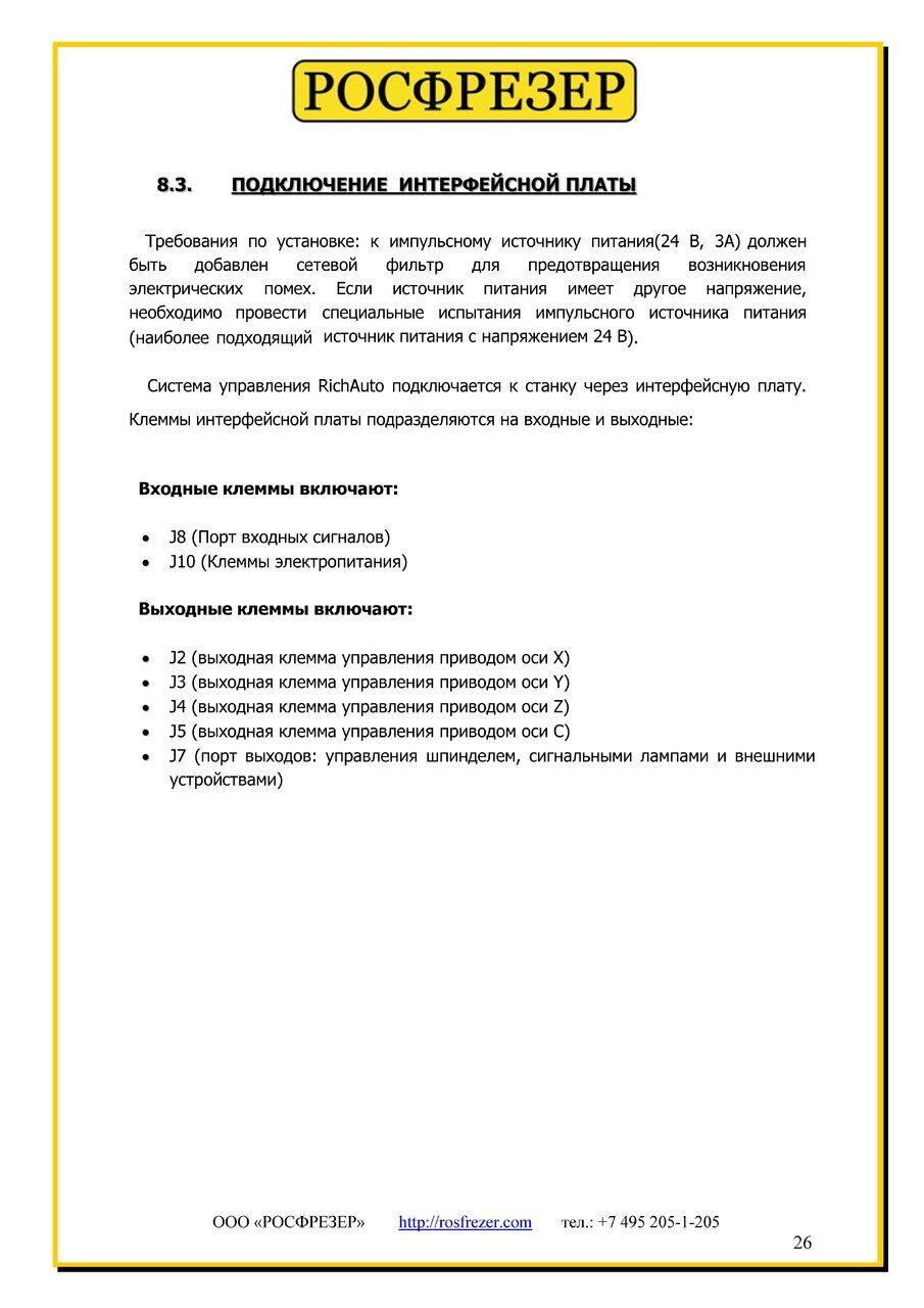 Manual Rosfrezer _Страница_26