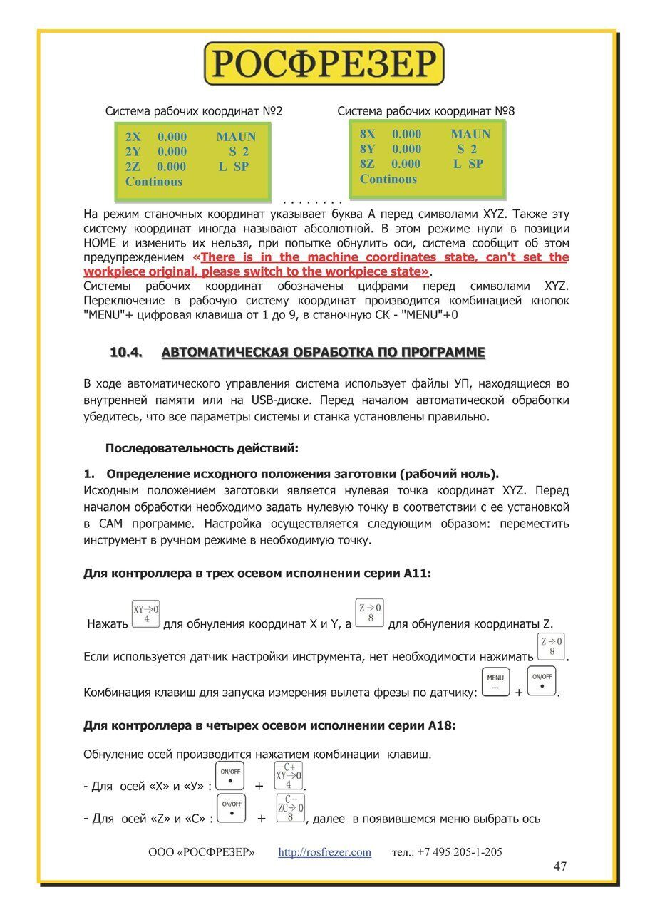 Manual Rosfrezer _Страница_47