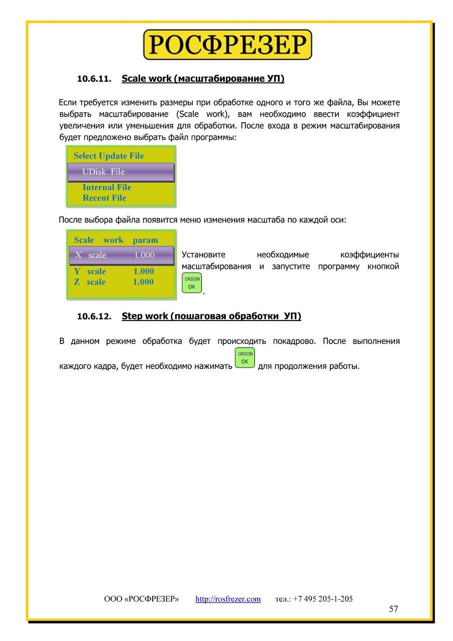 Manual Rosfrezer _Страница_57